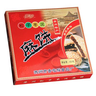 松子枣泥麻饼