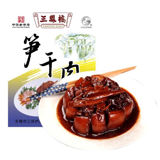 三凤桥笋干肉