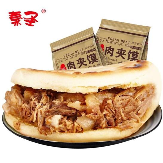 腊汁肉夹馍饼五个